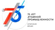 75 лет атомной промышленности